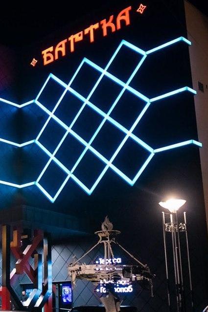 Розважальний клуб «Бартка»